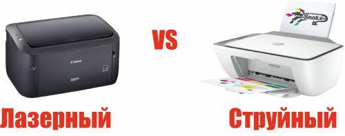 Лазерный или струйный принтер выбрать в 2021