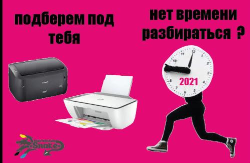 спешу - нет времени на выбор принтера
