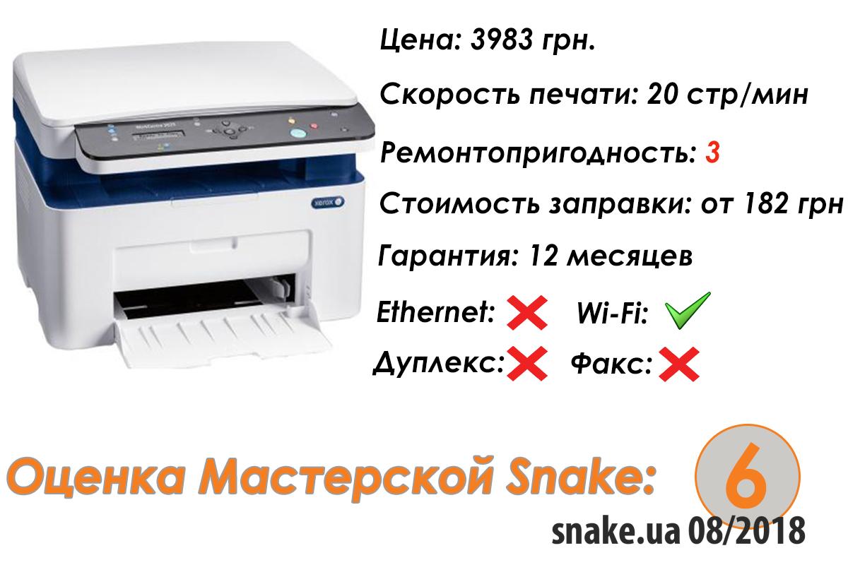 Характеристики Xerox WorkCentre 3025BI Wi-Fi